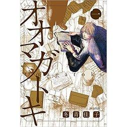 Oomagatoki Vol. 1