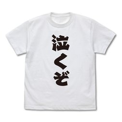 LoveR Virtual Sister Magical Yumina I'm Gonna Cry White T-Shirt