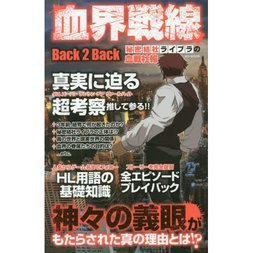 Blood Blockade Battlefront: Back 2 Back - Secret Organization Libra Blood Battle Company Report