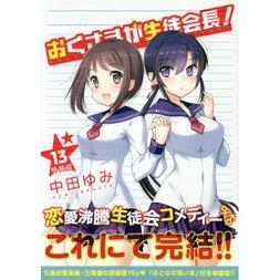 Okusama ga Seitokaicho Vol. 13 Special Edition
