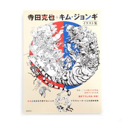Katsuya Terada + Kim Jung Gi Artworks