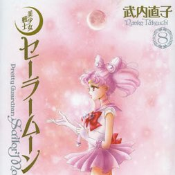 Sailor Moon Complete Edition Vol.8
