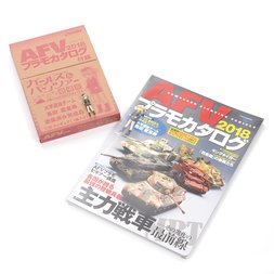 AFV Plastic Model Catalog 2018