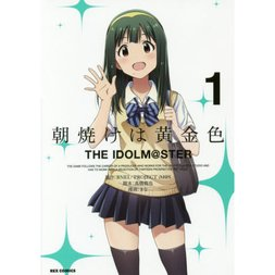 Asayake wa Koganeiro: The Idolm@ster Vol. 1