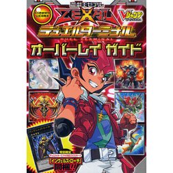 Yu-Gi-Oh! Zexal Duel Terminal Overlay Guide