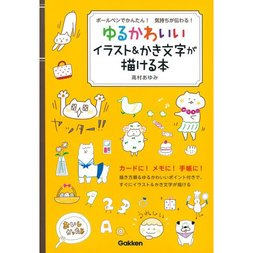 How to Draw Yuru-Kawaii Ilustration & Lettering Book