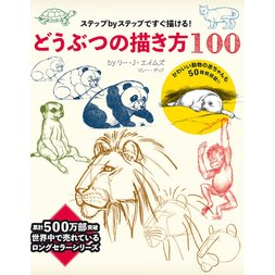 Learn How to Draw Fast Step by Step! How to Draw 100 Animals