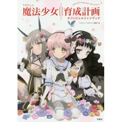 TV Anime Magical Girl Raising Project Official Fanbook