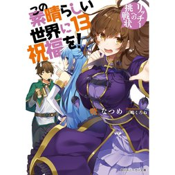 KonoSuba: God's Blessing on This Wonderful World! Vol. 13 (Light Novel)