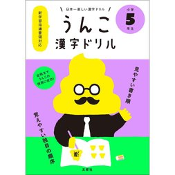 Poop-Themed Kanji Study Book for Fifth Graders