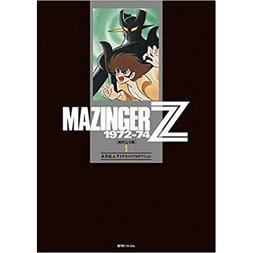 Mazinger Z 1972-74 First Complete Edition Vol. 1