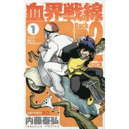 Blood Blockade Battlefront: Back 2 Back Vol. 1