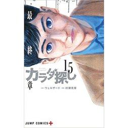 Karada Sagashi Vol. 15