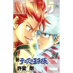 New Prince of Tennis Vol. 21