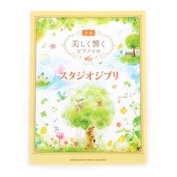 Studio Ghibli Beautifully Resounding Piano Solos (Beginner)