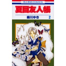 Natsume's Book of Friends Vol. 2