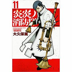Fire Force Vol.11