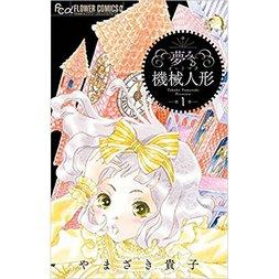 Yume Miru Kikai Ningyo Vol. 1