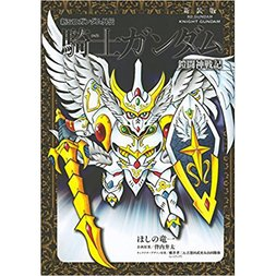 New SD Gundam Legend: Knight Gundam Gaito Shinsenki