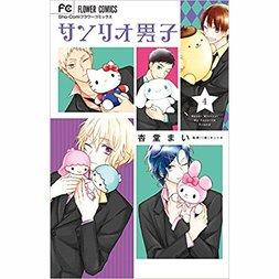 Sanrio Danshi Vol. 4