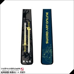 Sword Art Online the Movie: Ordinal Scale Kishu Lacquerware Nail Clippers