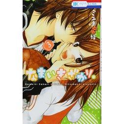 Namaikizakari. Vol. 3
