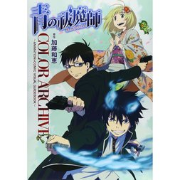 Blue Exorcist Color Archive: Animation & Comic Visual Guidebook
