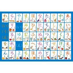 AIUEO Jigsaw Puzzle