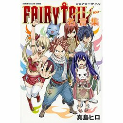 Fairy Tail Meigen Shuu: Fairy Words 100