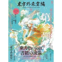 Touhou Gairai Ihen: Strange Creators of Outer World Vol. 3