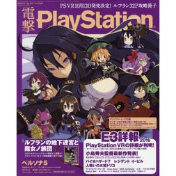 Dengeki PlayStation July 2016, Week 2