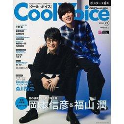 Cool Voice Vol. 21