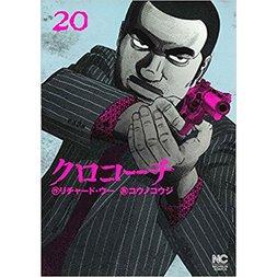 Kurokochi Vol. 20