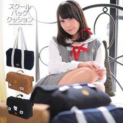 School Uniform Collection SailorColle School Bag Cushions