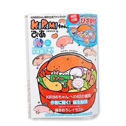 Kirimi-chan Pia Mook w/ Bonus Fleece Blanket