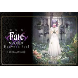 Fate/stay night: Heaven's Feel 2018 Calendar
