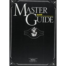 Yu-Gi-Oh! Official Card Game Duel Monsters Master Guide Vol. 1