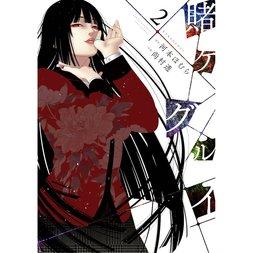 Kakegurui - Compulsive Gambler Vol. 2