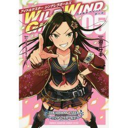 Idolm@ster Cinderella Girls: Wild Wind Girl Vol. 5