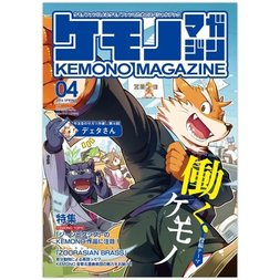 Kemono Magazine Vol. 4