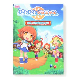 Puyo Puyo Chronicle Perfect Strategy Guide
