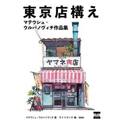 Tokyo Storefronts - The Artworks of Mateusz Urbanowicz