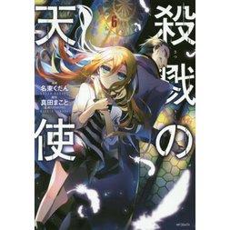 Angels of Death Vol. 6