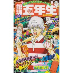 Gintama Official Character Book 2: Gintama Gonensei