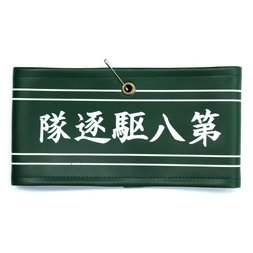 Kantai Collection -KanColle- Eighth Destroyer Squadron Armband