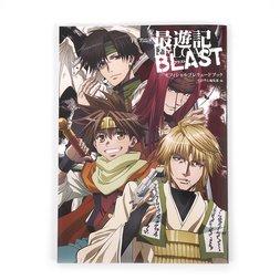 TV Anime Saiyuki: Reload Blast Official Prelude Book