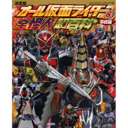 All Kamen Rider & Kaijin Ultra Encyclopedia: Heisei Edition