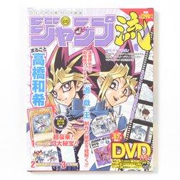 Jump-Ryu! Vol. 8 Yu-Gi-Oh! w/ Manga Drawing Tutorial DVD
