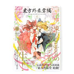 Touhou Gairai Ihen: Strange Creators of Outer World Vol. 1