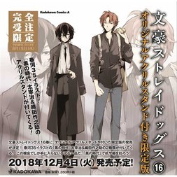 Bungo Stray Dogs Vol. 16 Limited Edition (w/ Original Acrylic Stand)